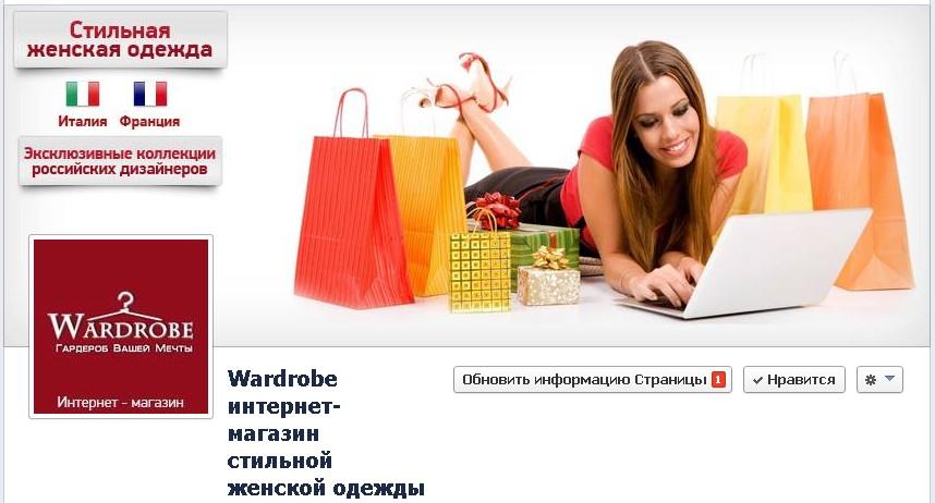 Магазин Молодежной Женской Одежды